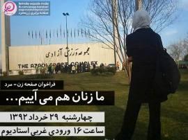 زنان ، این آتشفشانان زیر پای حکومت اسلامی ،امروز در نبردی سرنوشت ساز قرار دارند