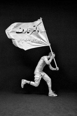 قابل توجه نیروها و جریانات دفرمیست ایرانی !  پرچم نجات ایران رسید !! در اصرع وقت برای  دریافت آن به ستادهای انتخاباتی محمدرضا عارف مراجعه فرمائید !!!