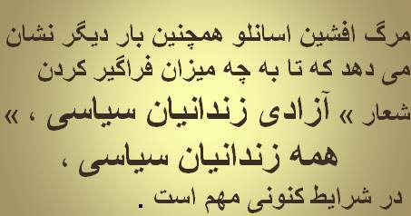 اعلام مراتب تسلیت به خانواده اسانلو ، رهبران و جامعه کارگری ایران