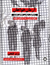 """آرمان خواهان ! زندانیان سیاسی دهه شصت . مقاومت پیروز و """" نه """" به تسلیم و انقیاد !"""