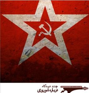 کتاب فنگ با انتشار مقاله «طبقه بندی نظرات مختلف دربارهی شوروی» به روز شد.