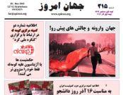 شماره 315  جهان امروز نشریه سیاسی حزب کمونیست ایران منتشر شد