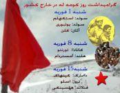 صفحه ویژه گرامیداشت روز کومه له : مکان و زمان مراسم گرامیداشت روز کومه له در شهر و کشورهای مختلف