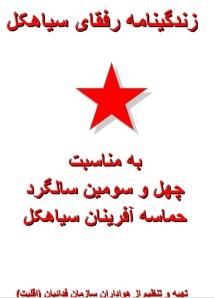 نگذاریم حکومت اسلامی تاریخ پرافتخار چپ ایران را لجن مال کند !