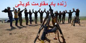 اطلاعیه مشترک نیروهای چپ و کمونیست : از حماسه مقاومت کوبانی علیه توحش دولت اسلامی با همه توان دفاع کنیم!